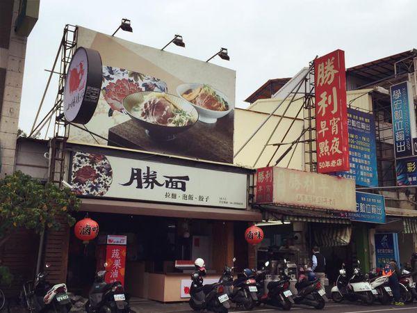 台南《勝利早點》成大學區高人氣早點宵夜/蔥餅+豬肉蛋餅必吃!!