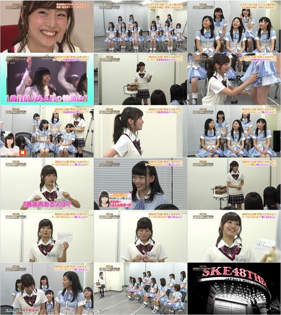 (TV-Variety)(720p) SKE48 ZERO POSITION~チームスパルタ!能力別アンダーバトル~ ep22 150905