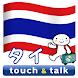 指さし会話 タイ タイ語 touch&talk