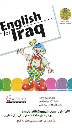 English for Iraq course 2nd P. 1.9.0 screenshots 5