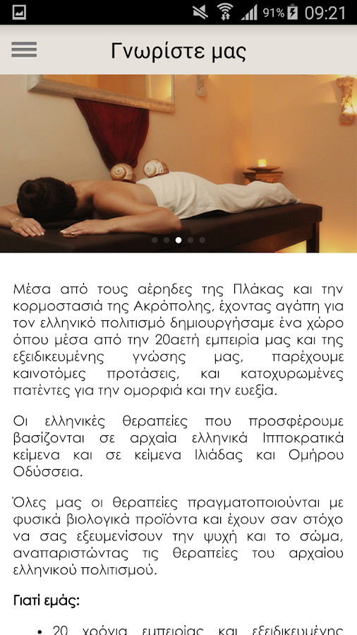 Athens Spa Niriides- screenshot