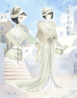 初咲きの鈴蘭1