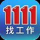 1111找工作- 找打工、找兼職兼差的求職APP Download on Windows