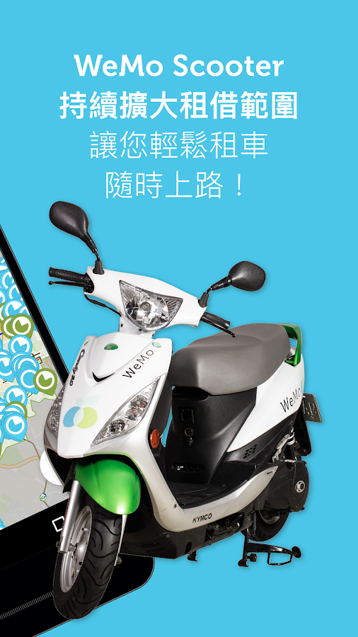WeMo Scooter - 螢幕擷取畫面