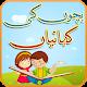 Bachon Ki Kahaniyan - بچوں کی کہانیاں for PC