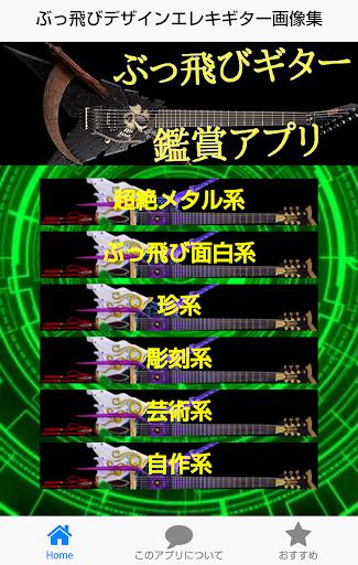 超変形・珍形・面白系エレキギター画像集!奇抜Guitar展