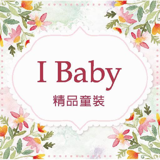 I BABY童裝 購物 App LOGO-APP開箱王
