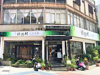 綠揚村茶坊
