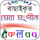কলরব গজল-kalarab gojol for PC-Windows 7,8,10 and Mac