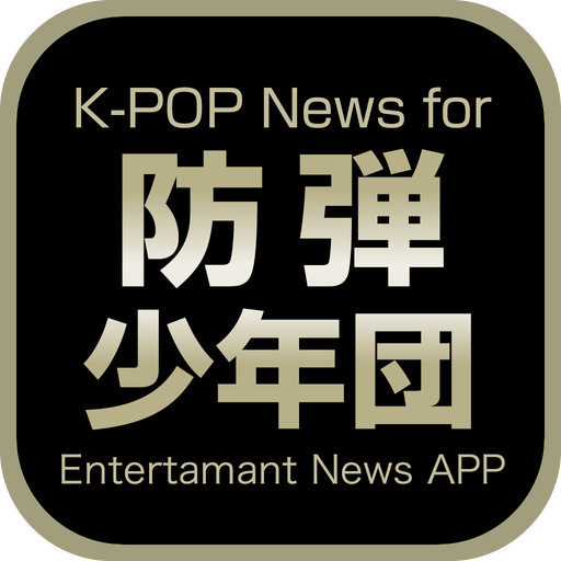 K-POP News For 防弾少年団 娛樂 LOGO-玩APPs