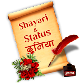 All Shayari and Status