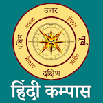 Compass in Hindi l दिशा सूचक यंत्र Icon