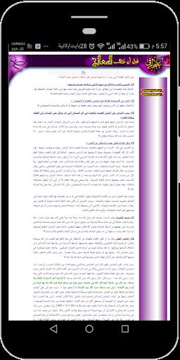 الرقية الشرعية: أبو البراء 1.1 screenshots 6