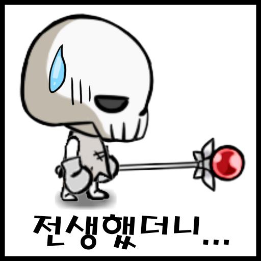 해골법사 키우기 : 이세계 전생기 (game)
