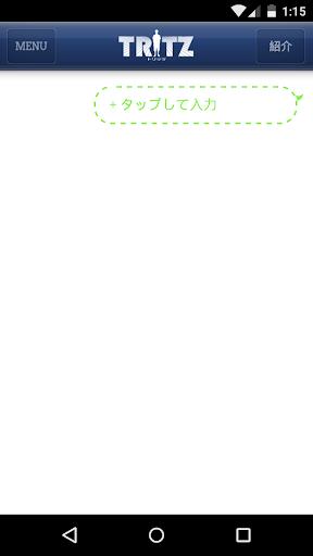 TRITZ 2.8.0 Windows u7528 2
