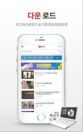 큐다운 - 최신 인기 영화 TV방송 드라마 애니 무료웹하드 다운로드전용, 스트리밍 이미지[4]