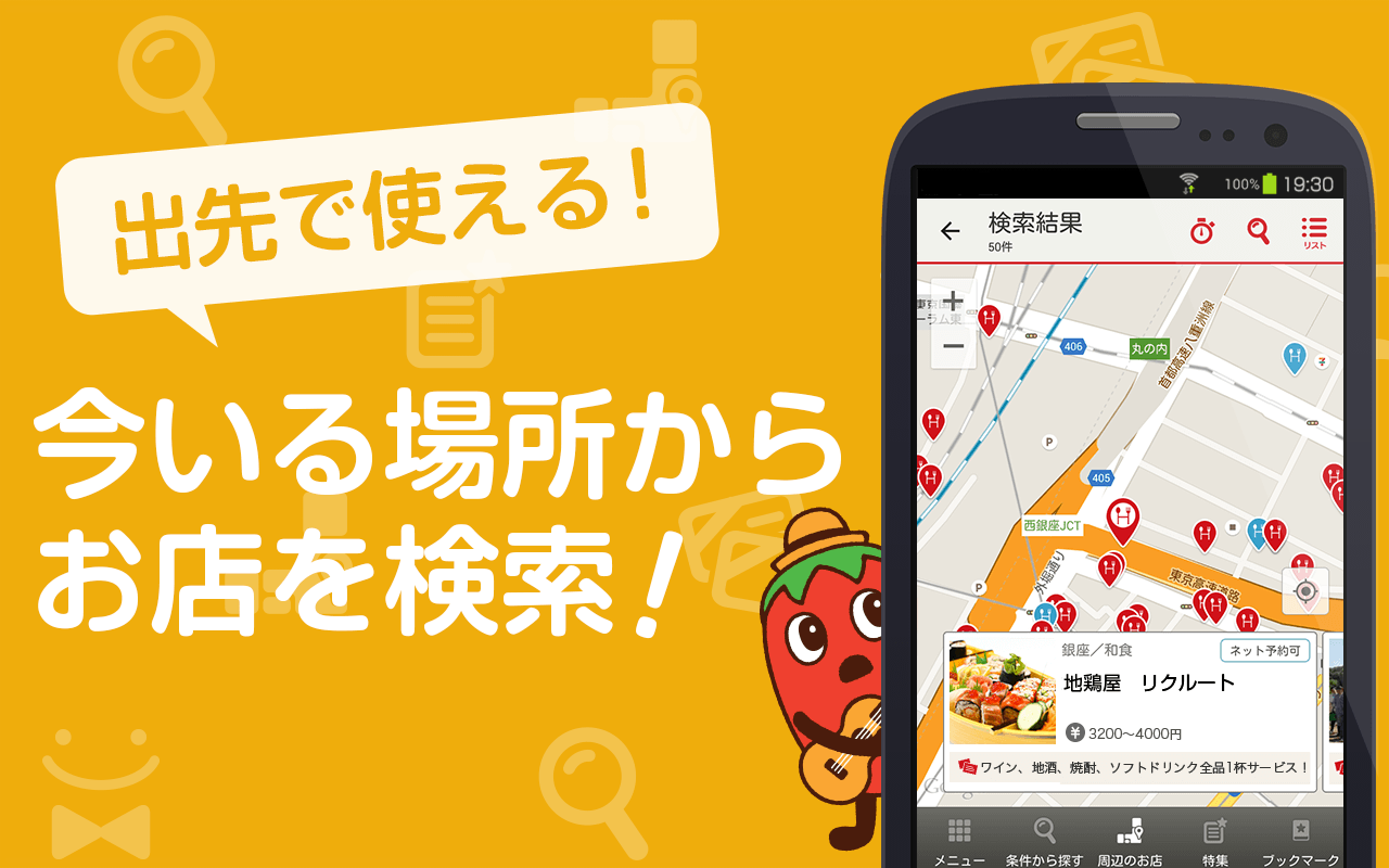 Hot Pepper Gourmet- screenshot