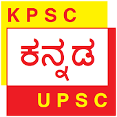 KPSC & UPSC : GK in English & Kannada KAS 2018