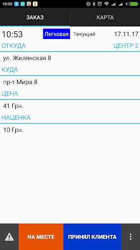LigaTaxi u0412u043eu0434u0438u0442u0435u043bu044c  screenshots 2