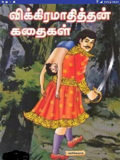 Tamil Vikramathithan Vethalam