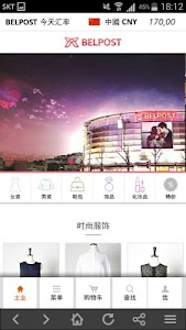 东大门BELPOST screenshot 1
