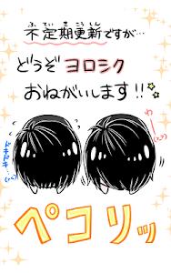 カイワレハンマー物語 無料漫画アプリ screenshot 7