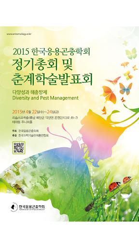 한국응용곤충학회
