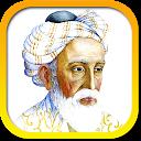Рубаи Омара Хайяма беспл. mobile app icon