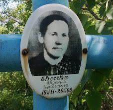 Photo: Евсеева Евдокия Ивановна 1911-2000