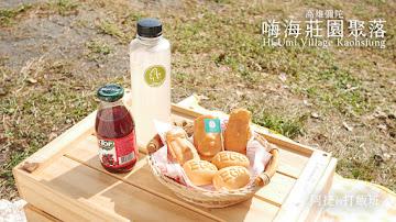 Hi Umi Village_嗨海莊園聚落