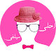 Download أحلى سيلفي For PC Windows and Mac