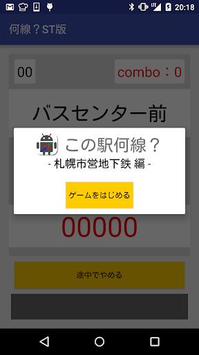 この駅何線? 札幌市営地下鉄 編(駅名を使ったゲーム)