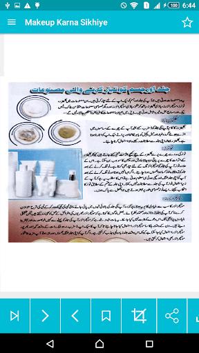 Makeup karna Sikhe in Urdu