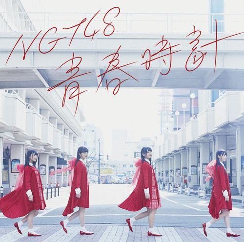 (DVDISO + FLAC) NGT48 1st Single – 青春時計