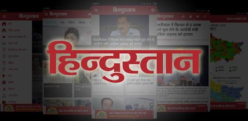 Hindustan Newspaper Pdf
