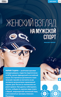 World of Tanks Magazine (RU)- screenshot thumbnail