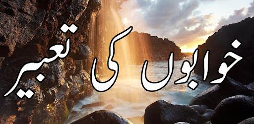 Khwab Ki Tabeer - Apps on Google Play
