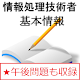 Download 基本情報技術者 For PC Windows and Mac