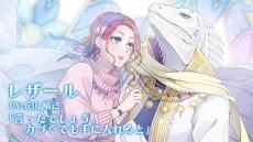 ケモノの従者と王子の花嫁のおすすめ画像4