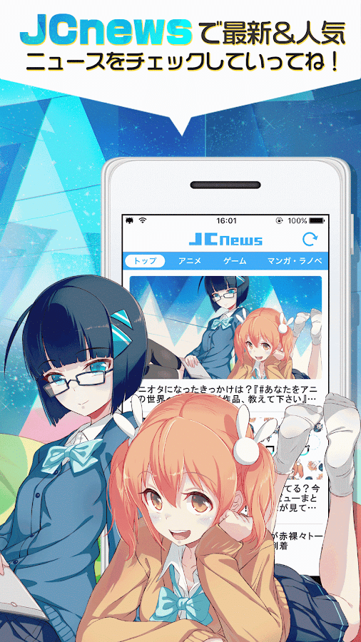 JC News - Anime & Game Culture- screenshot