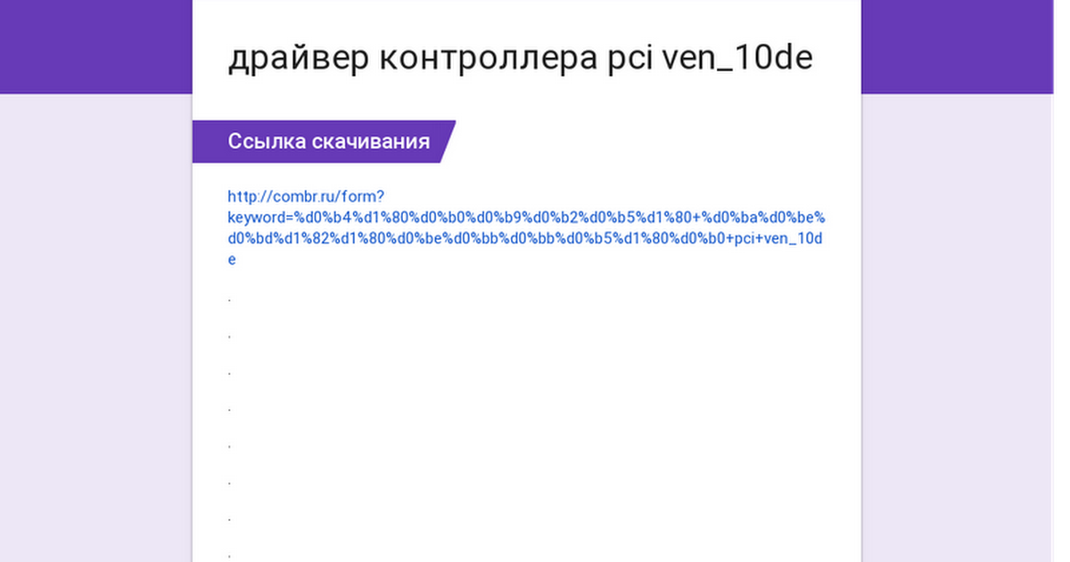 Ven subsys 8723 dev 10ec rev драйвер 072410ec pci 00