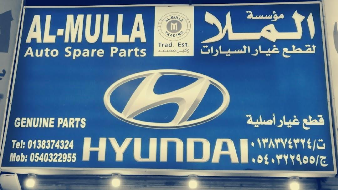 مؤسسة الملا التجارية لقطع غيار هيونداي الأصلية Almulla Hyundai متجر قطع غيار سيارات في الدمام