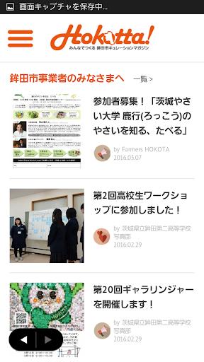 Hokotta 茨城県鉾田市のキュレーションマガジン