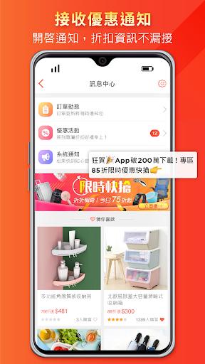 松果購物 screenshot 6