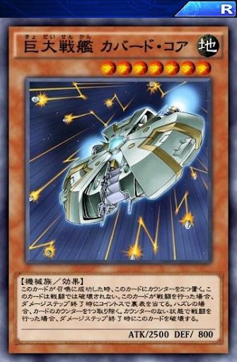 巨大戦艦カバード・コア