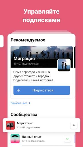 vc.ru u2014 u0441u0442u0430u0440u0442u0430u043fu044b u0438 u0431u0438u0437u043du0435u0441 screenshots 3