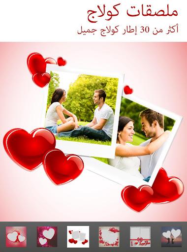 محرر الصور - Love Collage screenshot 3