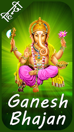 Hindi Bhajan: Ganesh Bhajan, Ganpati Bhajan 1.8.81.8.8 screenshots 1