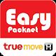 โปรเน็ตทรู 2019 โปรเสริมทรู Easy Packnet แอพ