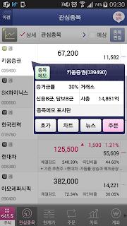 키움증권 영웅문S screenshot 00
